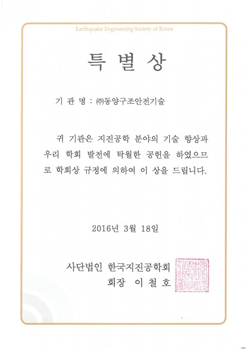 정광량_20160318_특별상_한국지진공학회